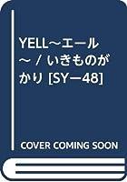 YELL~エール~ / いきものがかり [SYー48]
