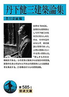丹下健三建築論集 (岩波文庫 青 585-1)