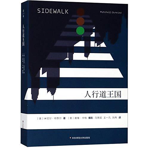 Sidewalk (Chinese Edition)