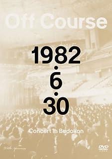 1982・6・30 コンサート スペシャル [DVD]