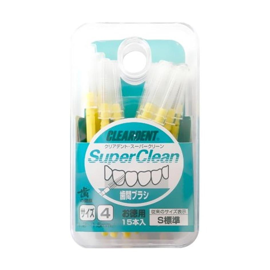 書誌フラフープに向かってクリアデント スーパークリーン お徳用 歯間ブラシ 15本入 (S)(イエロー)