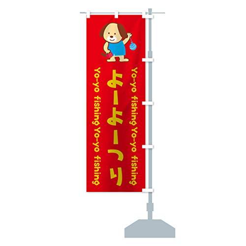 よーよーつり のぼり旗 サイズ選べます(コンパクト45x150cm 右チチ)