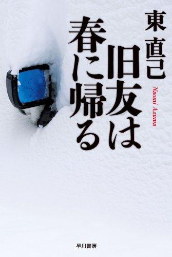 旧友は春に帰る (ハヤカワ文庫JA)