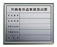 労働者派遣事業届出票(事務所用)シルバーフィルム+アルミフレーム