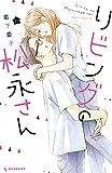 リビングの松永さん(11) (デザートコミックス)