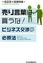 表紙: 売り言葉は買うな! ビジネス交渉の必勝法 (日本経済新聞出版) | 一色 正彦