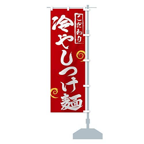 冷やしつけ麺 のぼり旗 サイズ選べます(スリム45x180cm 右チチ)