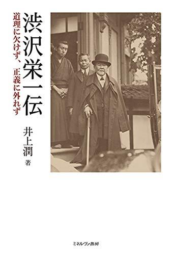 渋沢栄一伝:道理に欠けず、正義に外れずの詳細を見る