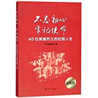 Splendid Life of 40 Heroes (Chinese Edition)