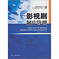 Film and Television Production Management(Chinese Edition)