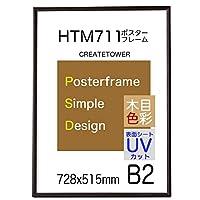 HT711ポスターフレーム B2 表面UVカットシート【ダークブラウン木目】