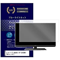 メディアカバーマーケット シャープ AQUOS 4T-C45BN1 [45インチ] 機種で使える 【 強化ガラス同等の硬度9H ブルーライトカット 反射防止 液晶保護 フィルム 】