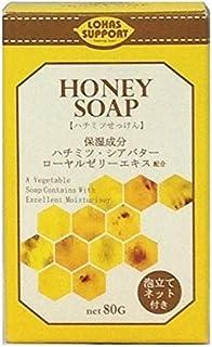 ロハスサポート HONEY SOAP ハチミツせっけん 80g