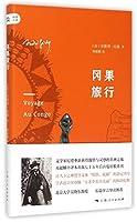 Voyage Au Congo (Chinese Edition)
