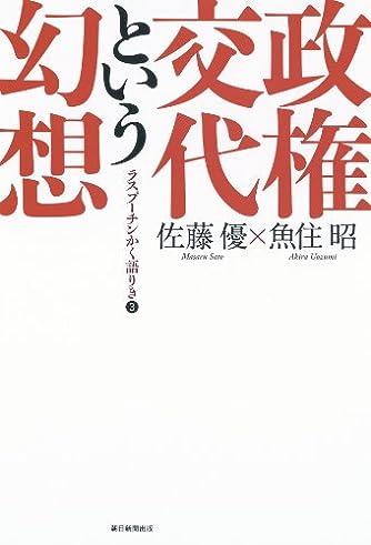 政権交代という幻想 ラスプーチンかく語りき3