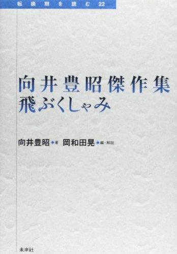 向井豊昭傑作集 飛ぶくしゃみ (転換期を読む)