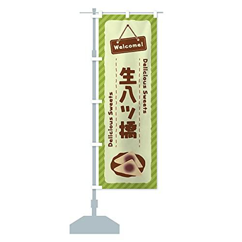 生八ツ橋 のぼり旗 サイズ選べます(スリム45x180cm 左チチ)