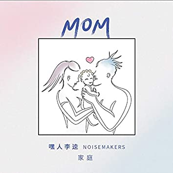 Mom家庭