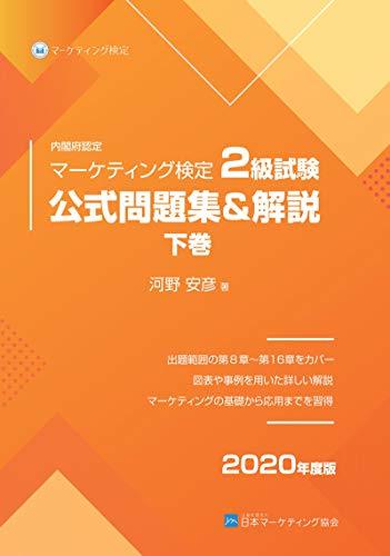 内閣府認定 マーケティング検定 2 級試験 公式問題集&解説 下巻 (日本マーケティング協会)