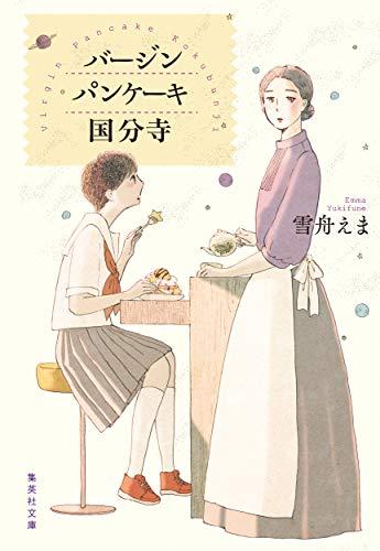 バージンパンケーキ国分寺 (集英社文庫)