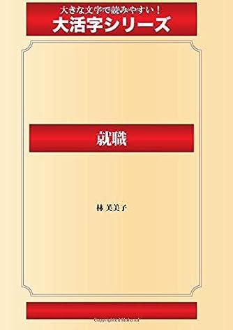 就職(ゴマブックス大活字シリーズ)