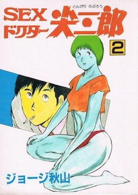 SEXドクター尖三郎 2 (秋田コミックスセレクト)