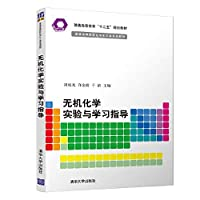 Inorganic chemistry experiment and study guide higher education Twelfth Five-Year Plan materials(Chinese Edition)