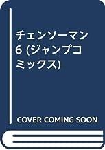 チェンソーマン 6 (ジャンプコミックス)