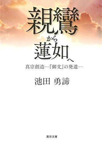 親鸞から蓮如へ 真宗創造―『御文』の発遣― (真宗文庫)
