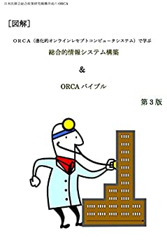 [政岡 路二]の第3版ORCA(進化的オンラインレセプトコンピュ-タシステム)で学ぶ総合的情報システム構築&ORCAバイブル ORCAバイブル