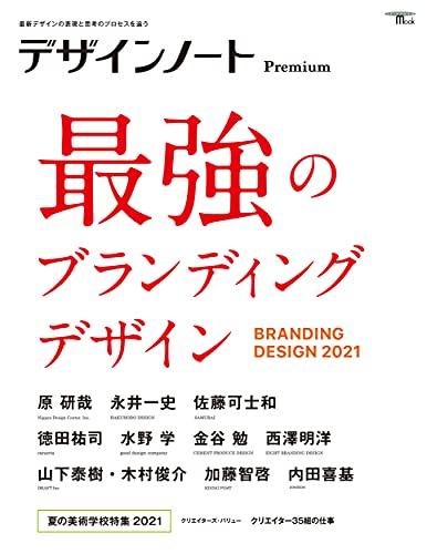 デザインノート Premium 最強のブランディングデザイン: 最新デザインの表現と思考のプロセスを追う (SEIBUNDO Mook)