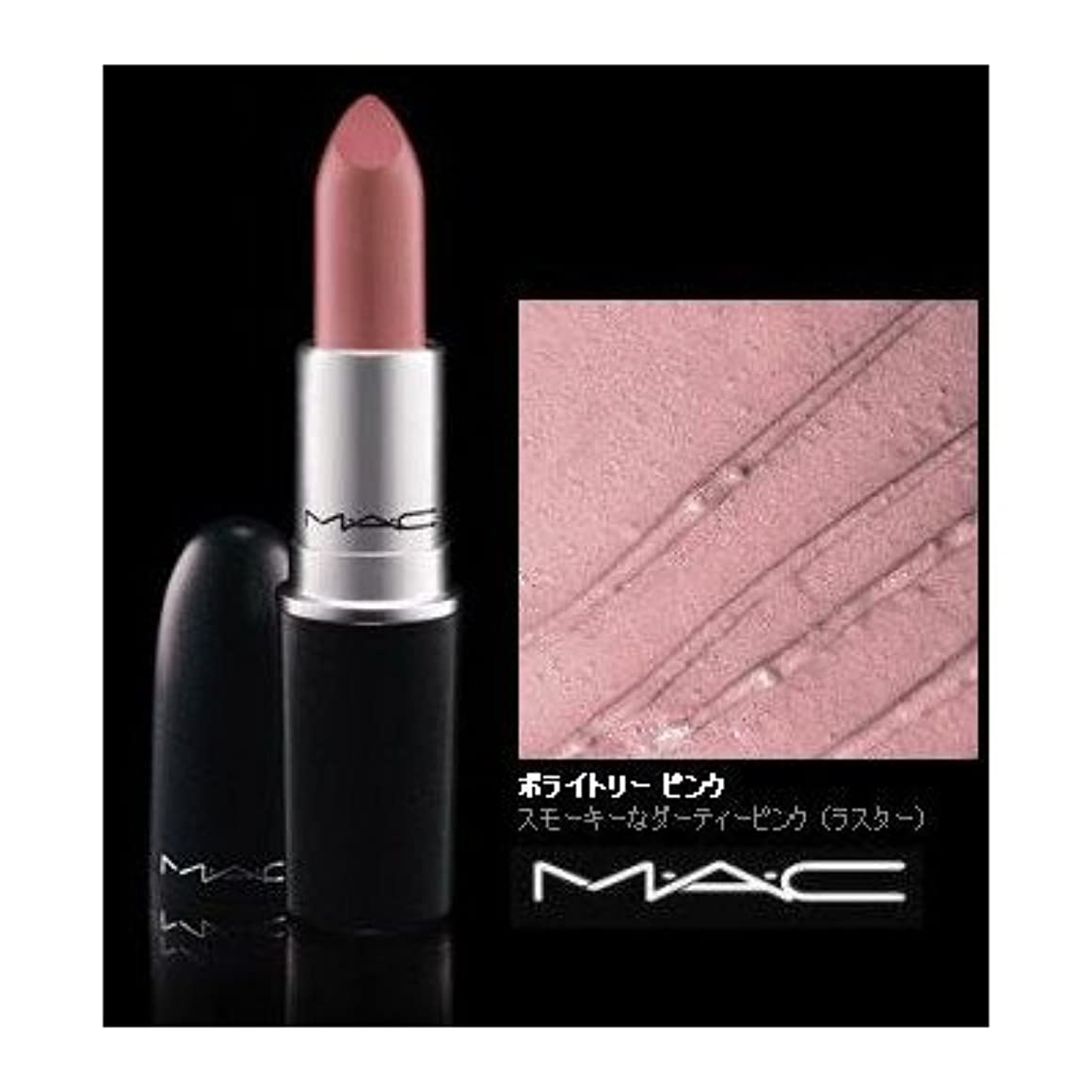 本質的に細胞薬を飲むマック MAC リップスティック #ポライトリーピンク