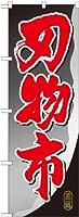 刃物市 のぼり GNB-1010(受注生産)