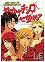 Yamato Nadeshiko Shichi Henge (): Complete Box Set (DVD)