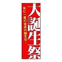 ジャストコーポレーション のぼり旗 大誕生祭 1枚入 AM-I-0210