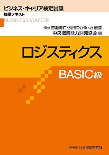 ロジスティクスBASIC級 (ビジネス・キャリア検定試験 標準テキスト)