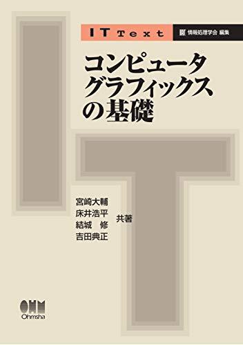 IT Text コンピュータグラフィックスの基礎 (Japanese Edition)
