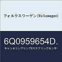 フォルクスワーゲン(Volkswagen) キャンセリングリング&ステアリングセンサ- 6Q0959654D.