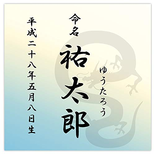 デザイン命名紙 (小)【龍】【命名書台紙(小)専用】 赤ちゃん 命名書 命名紙 かわいい おしゃれ 代筆をお考えの方に人気 用紙 お七夜 命名式 お祝い