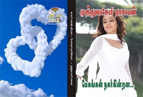 மேகங்கள் நகர்கின்றன: megangalnagarkinrana (Tamil Edition) (Kindle Edition)
