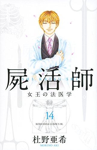 屍活師 女王の法医学(14) (BE LOVE KC) - 杜野 亜希