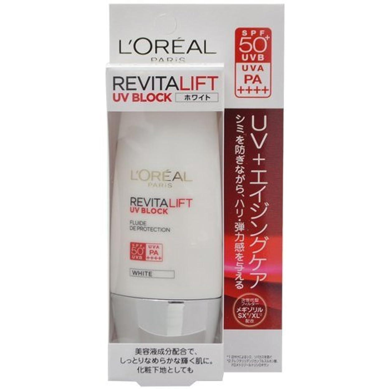 傷つける沿って動かないロレアル パリ リバイタルリフト UV ブロック ホワイト 日やけ止め乳液 メイクアップベース (30g) SPF50+ PA++++