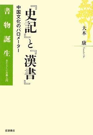『史記』と『漢書』―中国文化のバロメーター (書物誕生―あたらしい古典入門)