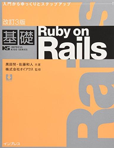 改訂3版基礎 Ruby on Rails (KS IMPRESS KISO SERIES)
