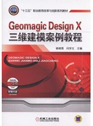 Geomagic Design X dimensional modeling case tutorial(Chinese Edition