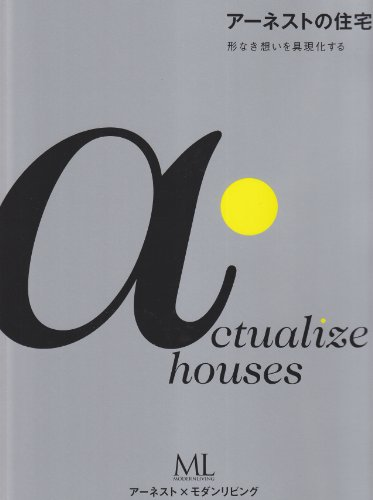 アーネストの住宅―形なき想いを具現する住宅 (モダンリビング別冊)