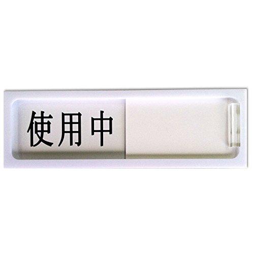 キョウリツサインテック ワンタッチプレート スライドケース-3 「使用中」「空室」 白