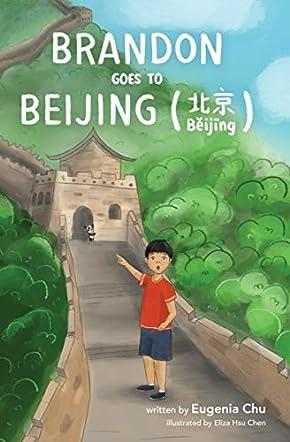 Brandon Goes to Beijing (Bĕijīng北京)