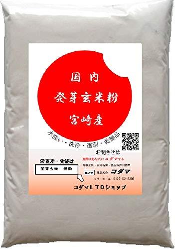 発芽玄米粉, 500g(全粒粉)国内産 グルテンフリー、
