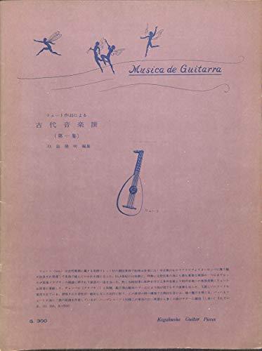 [ギターピース]リュート作品による古代音楽撰 (第一集) 編集:玖島隆明